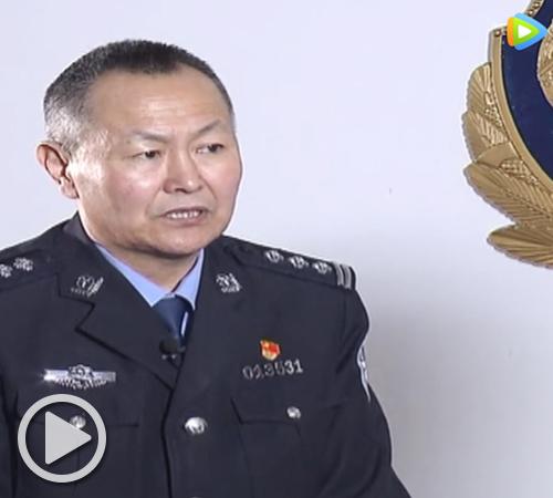 专访呼市赛罕区公安分局局长华伟