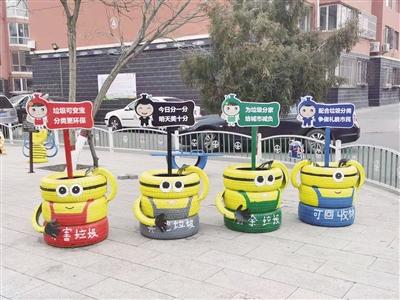 垃圾分类主题广场正式开放