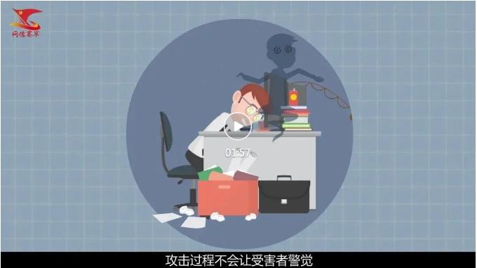 【视频】如何防范钓鱼邮件、网站