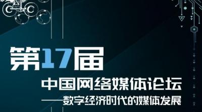 第17届中国网络媒体论坛(H5)