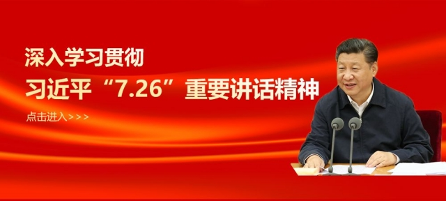 """深入学习贯彻习近平""""7.26""""重要讲话精神(专题)"""