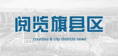 阅览旗县区(频道)