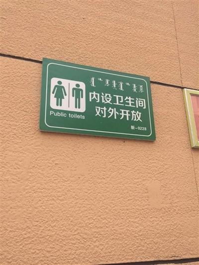 """""""共享厕所""""让城市更有温度"""