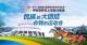 第十一屆全國少數民族傳統體育運動會呼和浩特馬上項目分賽場