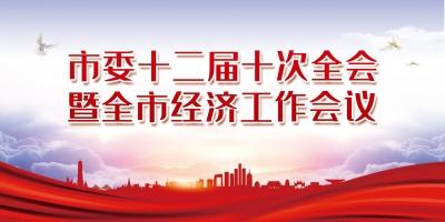 市委十二届十次全会暨全市经济工作会议