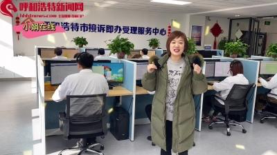 小娟在线丨春节期间12345一直在线吗?